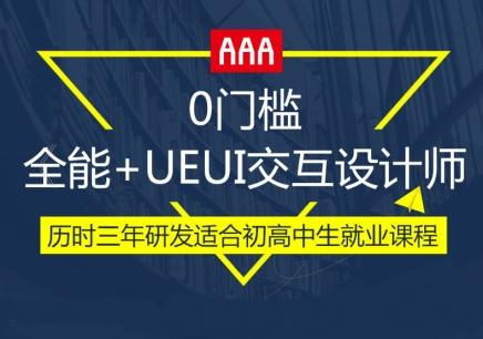北京UI设计培训学校哪家好
