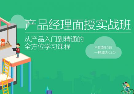 北京产品经理面授实战班