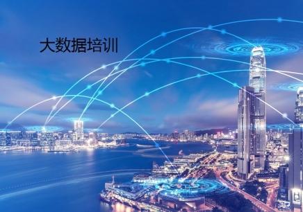 北京大数据培训精品班