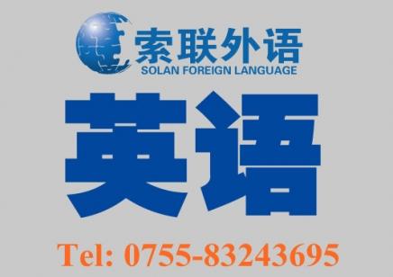 南山口语英语培训机构。华强北口语英语培训机构