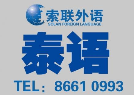 福田泰语培训机构,南山泰语培训机构