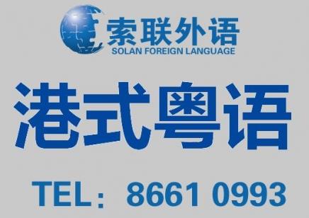 南山粤语机构,华强北粤语机构