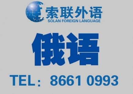 深圳南山俄语 周末班 索联国际语言中心