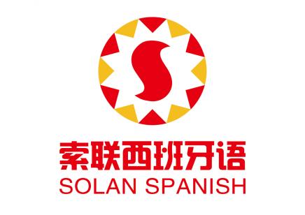 西班牙语培训 西班牙语学校