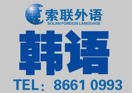 韩语培训学校 零基础学韩语