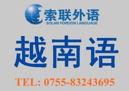 南山越南语机构,华强北越南语机构