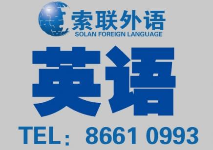 南山英语学习, 白石洲英语培训 白石洲英语口语
