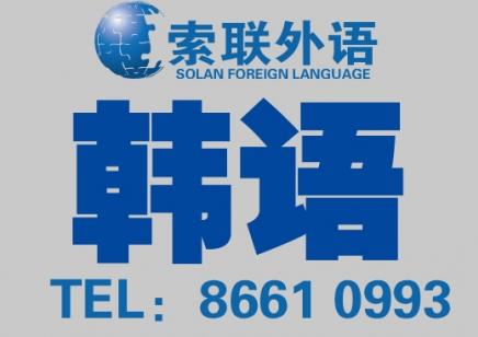 南山韩语topic初级考证培训 白石洲韩语培训