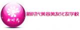 武汉新时代美容美发化妆学校