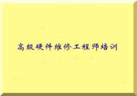 宁波硬件工程师辅导班