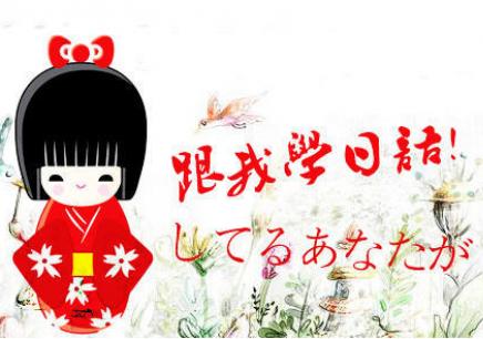 扬州高端日语培训