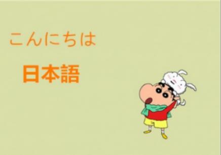 揚州日語課程培訓