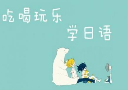 扬州日语学习班
