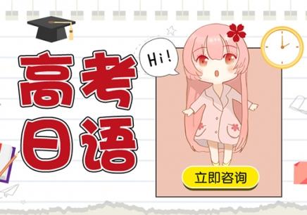 揚州商務日語培訓課程