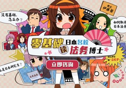 扬州周末培训班日语