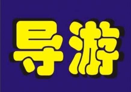扬州导游证**的培训中心