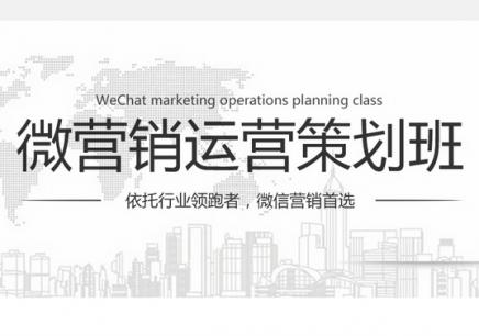 微营销运营策划培训班 佛山