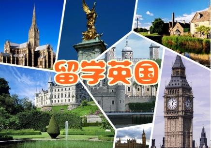 哈尔滨英国留学