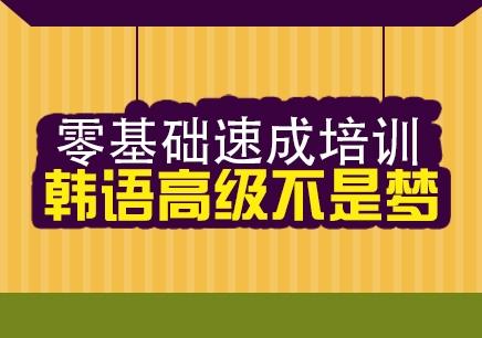 哈尔滨韩语1级精品班亚博app下载彩金大全学校哪家好