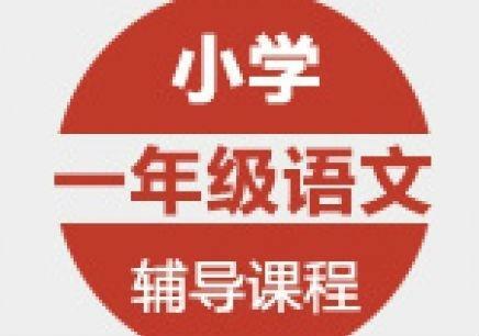 徐州一年级语文课外辅导