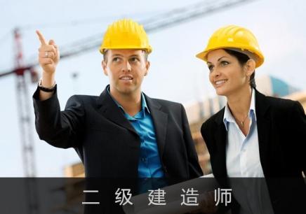 石家庄二级建造师培训中心