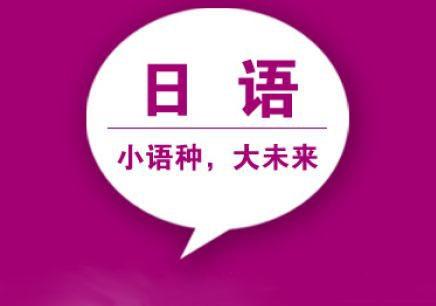 西安寒假日语培训机构