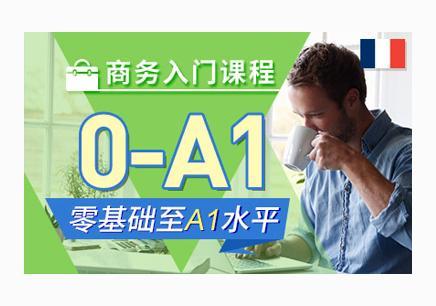 西安商務法語培訓機構哪家好_地址_電話_費用