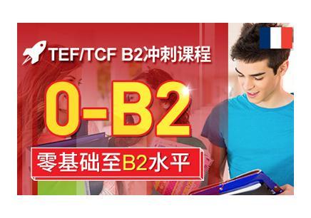 西安b2法语考试培训班推荐