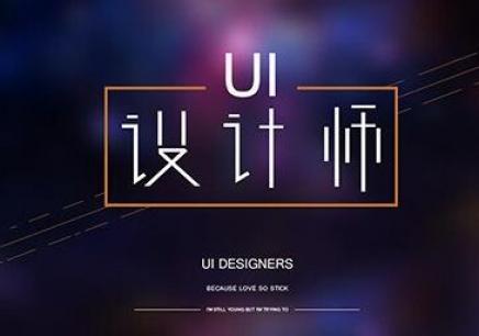 重庆ui设计师