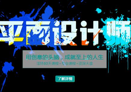 深圳福田平面设计大师培训班
