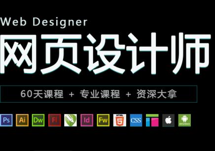 深圳福田网页设计专业培训