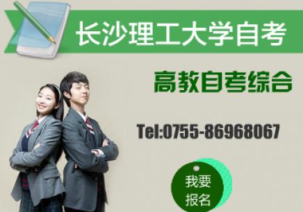 长沙理工大学自考培训课程