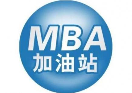 哈尔滨MBA精讲学习班