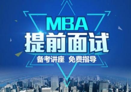 哈尔滨MBA培训学校有哪些
