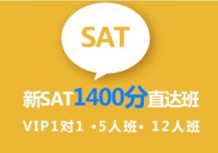 SAT基础冲1400分班(A B C)