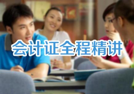 贵阳白云区注册会计师考前辅导机构