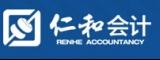 安徽仁和会计培训中心