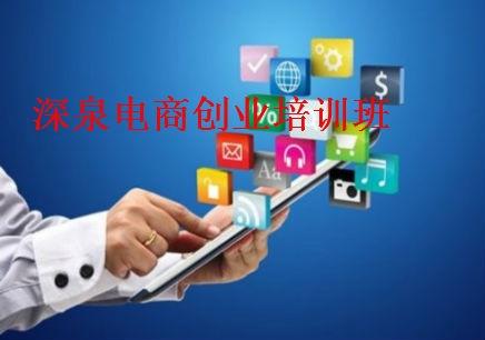 濟南電商創業培訓