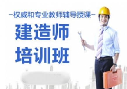 二 一建报考条件如下 -青岛建造师辅导报名学费 建造师招生简章 教育