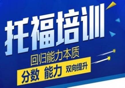 沈阳暑假托福100分集训班
