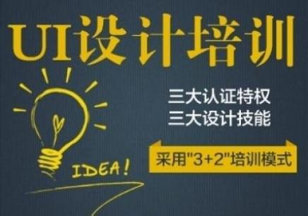 ui设计培训机构深圳