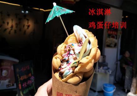 宁波哪里有冰淇淋鸡蛋仔培训班