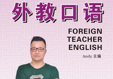 厦门外教口语课程