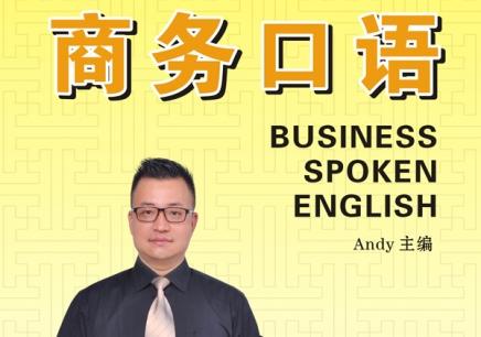 厦门英语口语培训费用