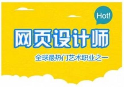 西安网页设计培训哪家好