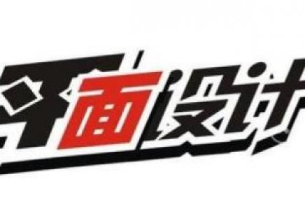 西安广告平面设计培训学校