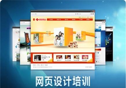 西安网页设计速成班