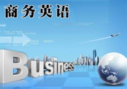 厦门国际商务英语