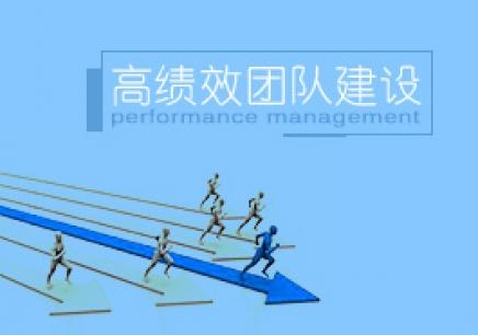 高效团队建设技能提升
