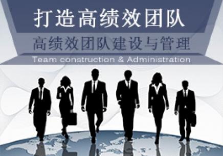 高绩效团队建设与管理